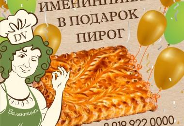 Дарю пирог всем именинникам